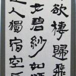 24福田秋琴