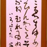 43渡邉保山