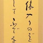 5飯山素木