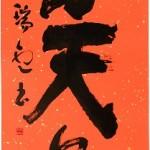 52chiku A045 satoh-z