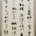 ①吉野蕙泉 (265x800)