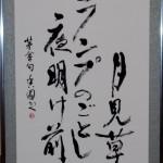 ②大澤香園 (621x800)