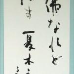 38柳澤朱篁